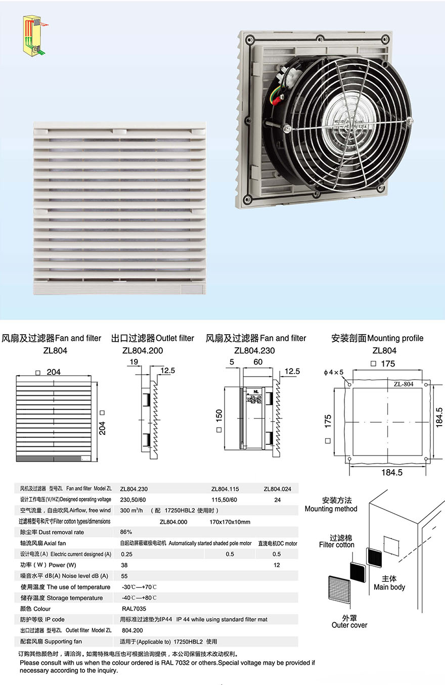 ZL-804 Fan anf Filter