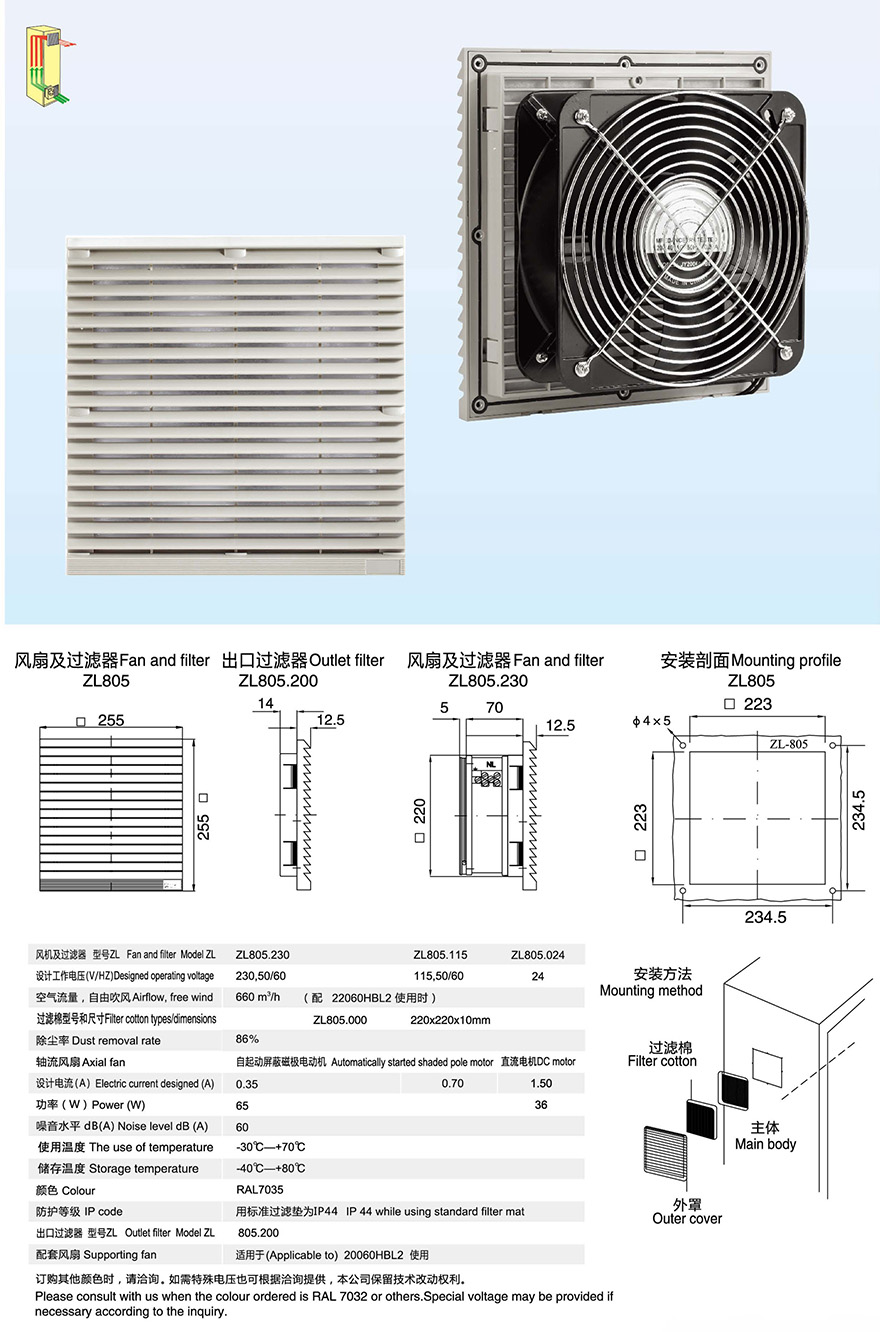 ZL-805 Fan anf Filter